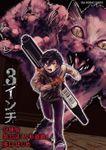 3インチ【単話】(33)