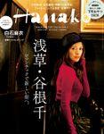 Hanako (ハナコ) 2017年 11月9日号 No.1144 [浅草、谷根千 ロマンチックで新しい街に。]