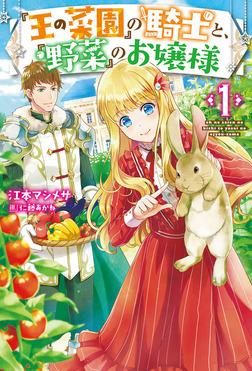『王の菜園』の騎士と、『野菜』のお嬢様 1-電子書籍