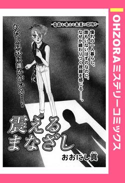震えるまなざし 【単話売】-電子書籍