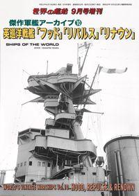 世界の艦船 増刊 第175集『英巡洋戦艦「フッド」「リパルス」「リナウン」』