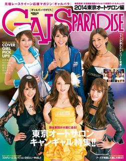 GALS PARADISE 2014 東京オートサロン編-電子書籍