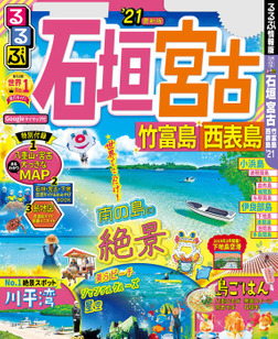 るるぶ石垣 宮古 竹富島 西表島'21-電子書籍