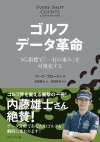 ゴルフ データ革命