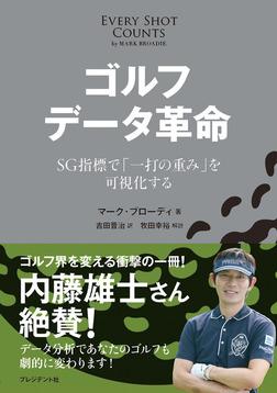 ゴルフ データ革命-電子書籍