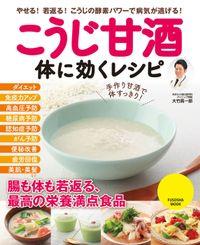 こうじ甘酒 体に効くレシピ(扶桑社ムック)