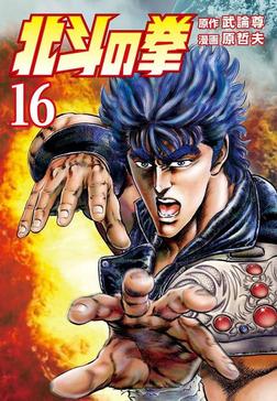 北斗の拳 16巻-電子書籍