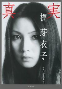 真実(文春e-book)