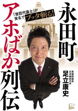永田町アホばか列伝-電子書籍