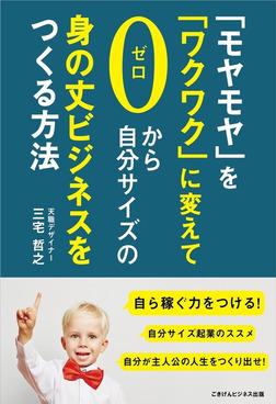 「モヤモヤ」を「ワクワク」に変えて、ゼロから自分サイズの身の丈ビジネスをつくる方法-電子書籍