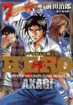 HERO アカギの遺志を継ぐ男 7-電子書籍