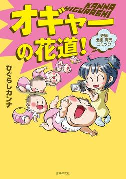 オギャーの花道!-電子書籍