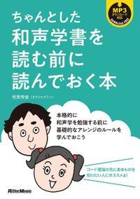 ちゃんとした和声学書を読む前に読んでおく本(リットーミュージック)