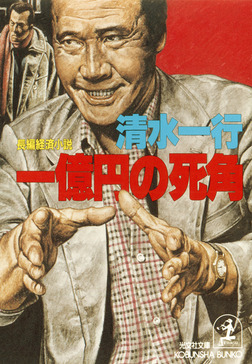 一億円の死角-電子書籍