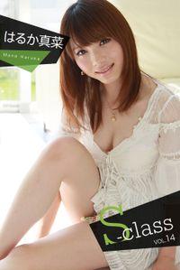 S-class vol.14 はるか真菜