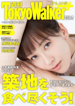 週刊 東京ウォーカー+ 2018年No.24 (6月13日発行)-電子書籍