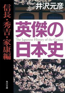 英傑の日本史 信長・秀吉・家康編-電子書籍