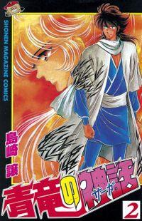青竜の神話(サーガ)(2)