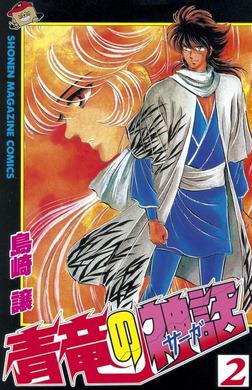 青竜の神話(サーガ)(2)-電子書籍