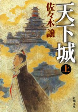 天下城(上)-電子書籍