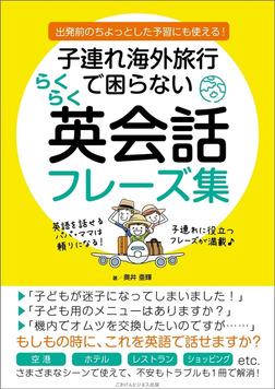 子連れ海外旅行で困らない らくらく英会話フレーズ集-電子書籍