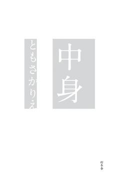 中身-電子書籍