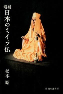 増補 日本のミイラ仏-電子書籍