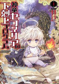 神童セフィリアの下剋上プログラム(バンブーコミックス)