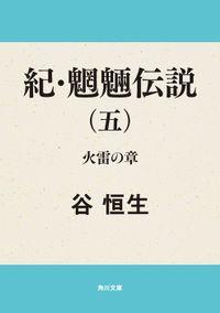 紀・魍魎伝説(五)火雷の章