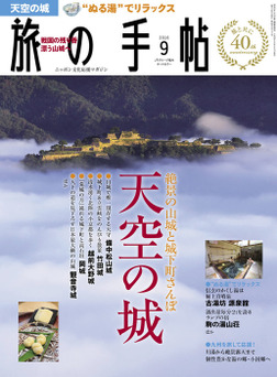 旅の手帖_2016年9月号-電子書籍