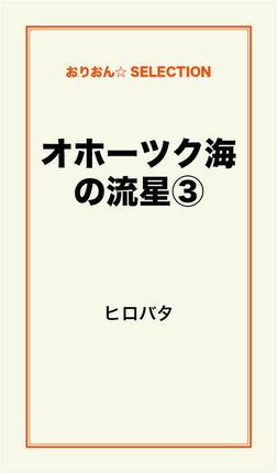 オホーツク海の流星(3)-電子書籍