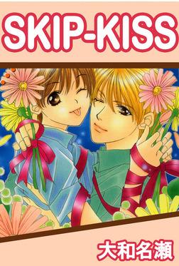 SKIP-KISS1-電子書籍