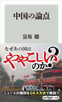 中国の論点-電子書籍