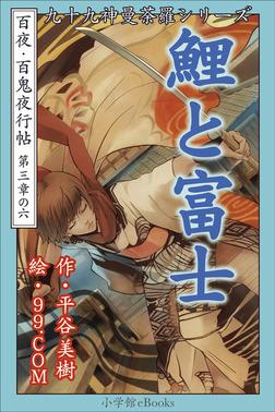 九十九神曼荼羅シリーズ 百夜・百鬼夜行帖18 鯉と富士-電子書籍