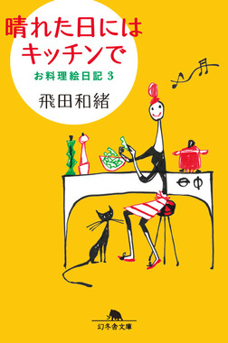 晴れた日にはキッチンで お料理絵日記3-電子書籍