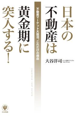 日本の不動産は黄金期に突入する!-電子書籍