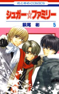 シュガー☆ファミリー 5巻