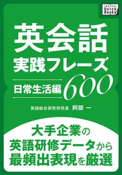 英会話実践フレーズ600 [日常生活編] 大手企業の英語研修データから最頻出表現を厳選-電子書籍