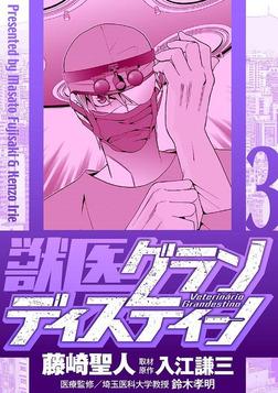 獣医グランディスティーノ(3)-電子書籍