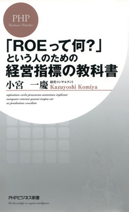 「ROEって何?」という人のための経営指標の教科書-電子書籍