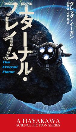 エターナル・フレイム-電子書籍