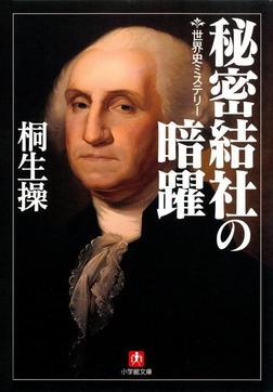 世界史ミステリー 秘密結社の暗躍(小学館文庫)-電子書籍