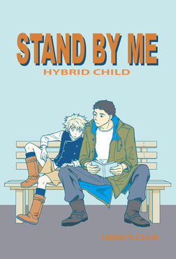 STAND BY ME-電子書籍
