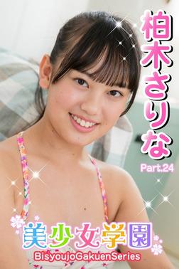 美少女学園 柏木さりな Part.24-電子書籍
