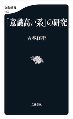 「意識高い系」の研究-電子書籍
