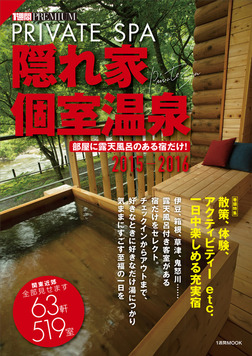 1週間PREMIUM 隠れ家個室温泉2015-2016-電子書籍