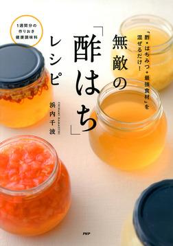 「酢×はちみつ+最強食材」を混ぜるだけ! 無敵の「酢はち」レシピ-電子書籍