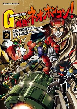 超級!機動武闘伝Gガンダム 爆熱・ネオホンコン!(2)-電子書籍