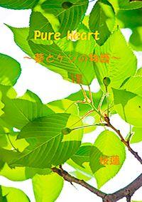 Pure Heart8