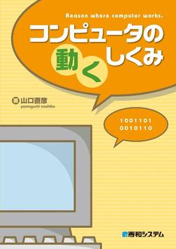 コンピュータの動くしくみ-電子書籍